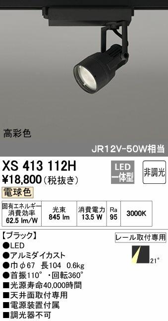 【最安値挑戦中!最大17倍】オーデリック XS413112H スポットライト LED一体型 C1000 JR12V-50W相当 電球色 高彩色 プラグタイプ21° 非調光 ブラック [(^^)]