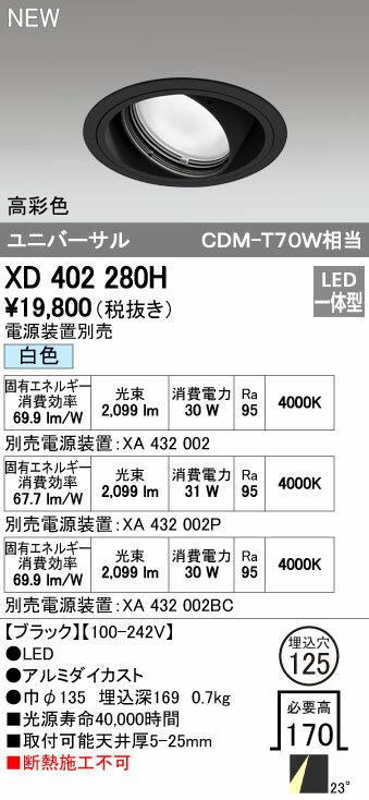 【最安値挑戦中!SPU他7倍~】オーデリック XD402280H ユニバーサルダウンライト 一般型 LED一体型 白色 電源装置別売 ブラック [(^^)]