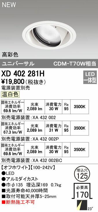 【最安値挑戦中!SPU他7倍~】オーデリック XD402281H ユニバーサルダウンライト 一般型 LED一体型 温白色 電源装置別売 オフホワイト [(^^)]
