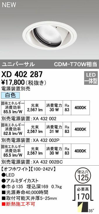 【最安値挑戦中!SPU他7倍~】オーデリック XD402287 ユニバーサルダウンライト 一般型 LED一体型 白色 電源装置別売 オフホワイト [(^^)]
