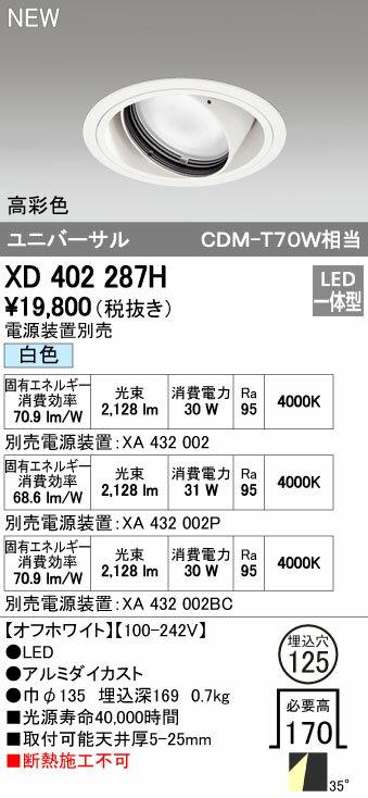 【最安値挑戦中!SPU他7倍~】オーデリック XD402287H ユニバーサルダウンライト 一般型 LED一体型 白色 電源装置別売 オフホワイト [(^^)]