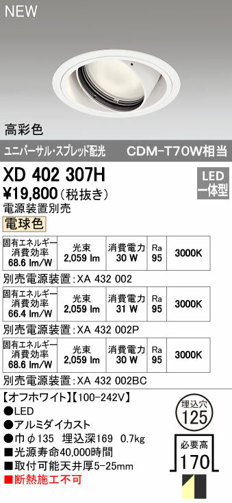 【最安値挑戦中!SPU他7倍~】オーデリック XD402307H ユニバーサルダウンライト 一般型 LED一体型 電球色 電源装置別売 オフホワイト [(^^)]