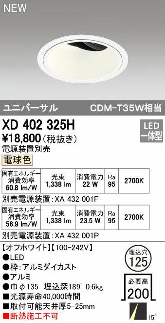 【最安値挑戦中!SPU他7倍~】オーデリック XD402325H ユニバーサルダウンライト 深型 LED一体型 電球色 電源装置別売 オフホワイト [(^^)]