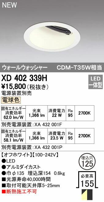 セールや送料無料 【最安値挑戦中!最大17倍】オーデリック XD402339H ウォールウォッシャー LED一体型 電球色 電源装置別売 オフホワイト [(^^)]