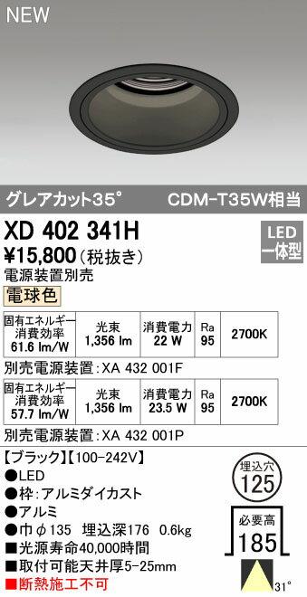 良い価格で 【最安値挑戦中!最大17倍】オーデリック XD402341H ベースダウンライト 深型 LED一体型 電球色 電源装置別売 ブラック [(^^)]