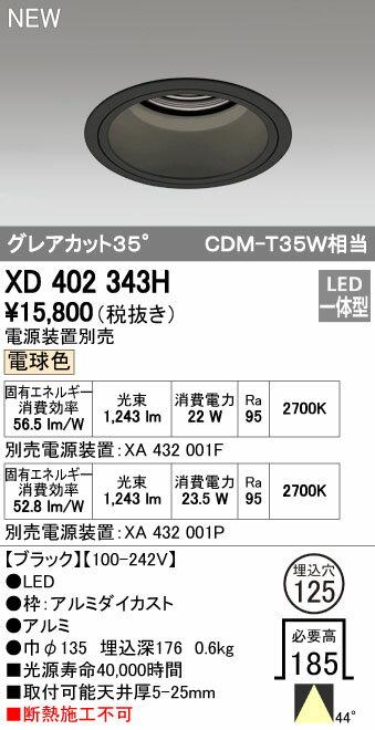 開店セール 【最安値挑戦中!最大17倍】オーデリック XD402343H ベースダウンライト 深型 LED一体型 電球色 電源装置別売 ブラック [(^^)]