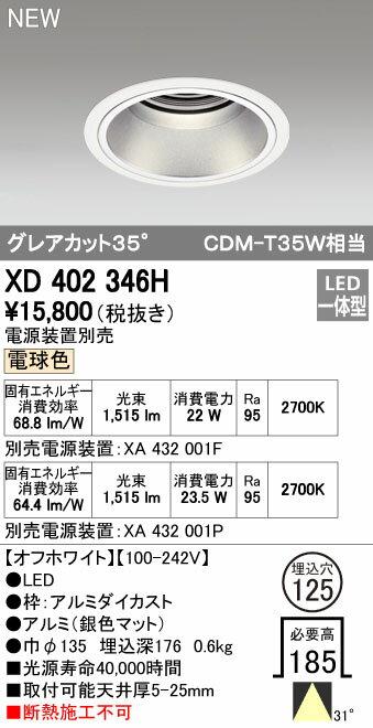 セール 【最安値挑戦中!最大17倍】オーデリック XD402346H ベースダウンライト 深型 LED一体型 電球色 電源装置別売 オフホワイト [(^^)]
