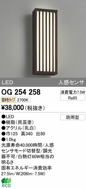 【最安値挑戦中!最大17倍】ポーチライト オーデリック OG254258 LED 電球色 [∀(^^)]