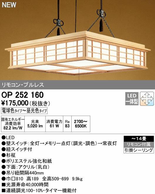 【最安値挑戦中!SPU他7倍~】オーデリック OP252160 和風照明 LED一体型 電球色~昼光色 ~14畳 引掛シーリング 杉柾 リモコン付属 [∀(^^)]