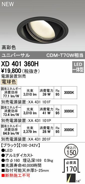 【最安値挑戦中!SPU他7倍~】オーデリック XD401360H ユニバーサルダウンライト 一般型 LED一体型 電球色 電源装置別売 ブラック [(^^)]