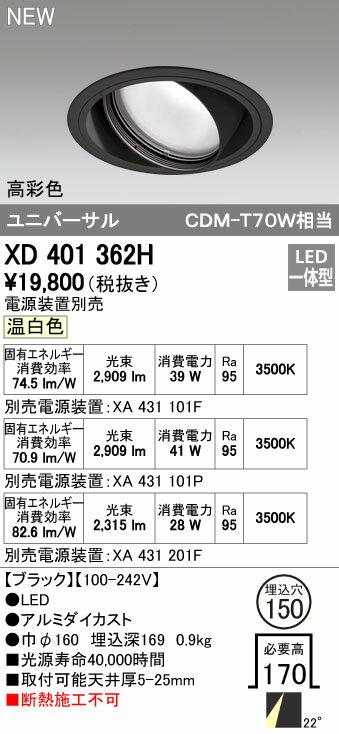 【最安値挑戦中!SPU他7倍~】オーデリック XD401362H ユニバーサルダウンライト 一般型 LED一体型 温白色 電源装置別売 ブラック [(^^)]