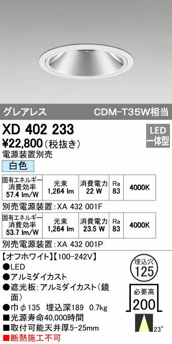 【最安値挑戦中!SPU他7倍~】オーデリック XD402233 グレアレス ベースダウンライト LED一体型 白色 電源装置別売 オフホワイト [(^^)]
