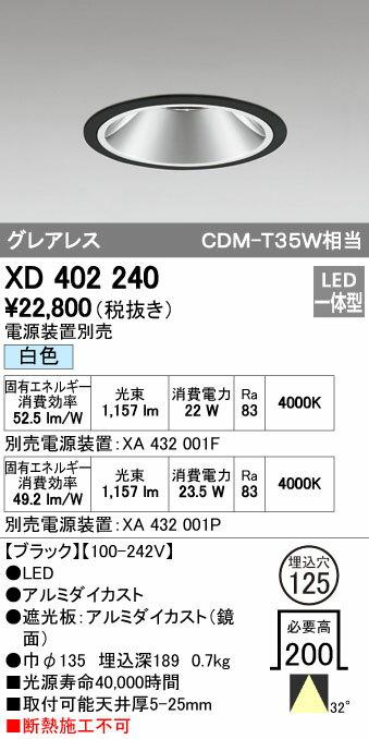 【最安値挑戦中!SPU他7倍~】オーデリック XD402240 グレアレス ベースダウンライト LED一体型 白色 電源装置別売 ブラック [(^^)]