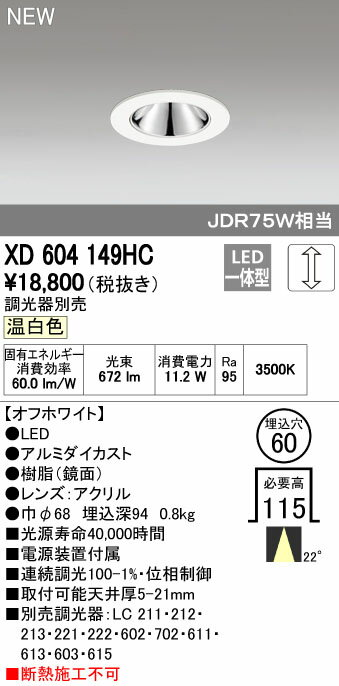 【最安値挑戦中!SPU他7倍~】オーデリック XD604149HC グレアレスベースダウンライト LED一体型 位相調光 温白色 調光器別売 オフホワイト [(^^)]