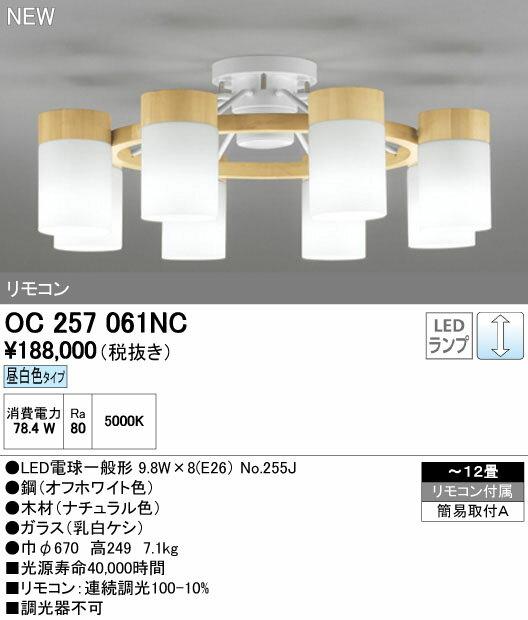 【最安値挑戦中!SPU他7倍~】オーデリック OC257061NC(ランプ別梱) シャンデリア LED電球一般形 昼白色 リモコン付属 ~12畳 [∀(^^)]