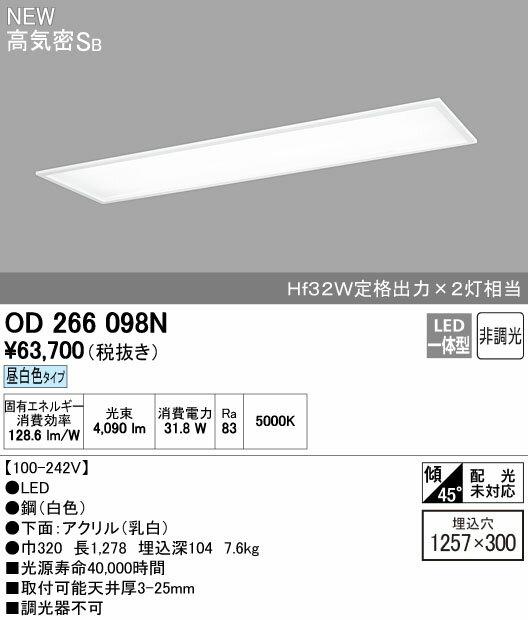 【最安値挑戦中!SPU他7倍~】オーデリック OD266098N(LEDユニット別梱) シーリングライト LED一体型 昼白色 高気密SB形 非調光 Hf32W定格出力×2灯相当 [∀(^^)]