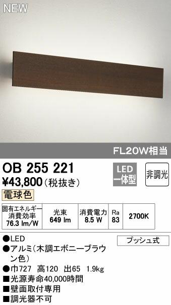 【最安値挑戦中!最大17倍】オーデリック OB255221 ブラケットライト LED一体型 非調光 電球色 木調エボニーブラウン [(^^)]