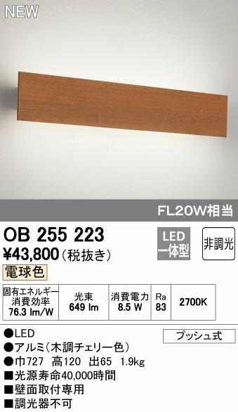 【最安値挑戦中!最大17倍】オーデリック OB255223 ブラケットライト LED一体型 非調光 電球色 木調チェリー [(^^)]