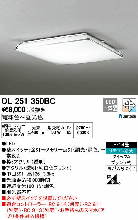 【最安値挑戦中!SPU他7倍~】オーデリック OL251350BC シーリングライト LED一体型 調光・調色 ~14畳 リモコン別売 Bluetooth通信対応機能付 [∀(^^)]
