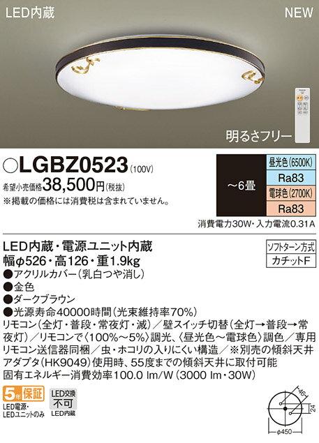 【最安値挑戦中!最大17倍】パナソニック LGBZ0523 シーリングライト 天井直付型 LED(昼光色・電球色) リモコン調光・調色 ~6畳 ダークブラウン [∽]