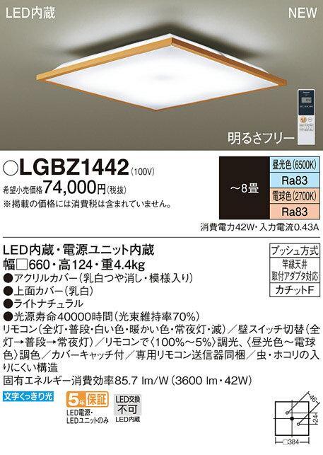 【最安値挑戦中!SPU他7倍~】パナソニック LGBZ1442 シーリングライト 天井直付型 LED(昼光色・電球色) リモコン調光・調色 ~8畳 ライトナチュラル [∽]