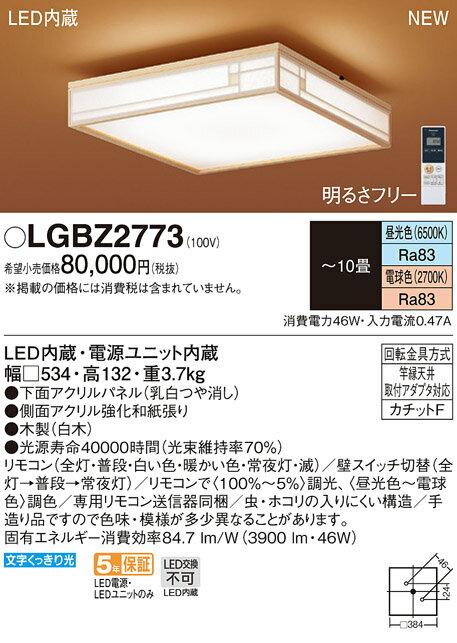 【最安値挑戦中!SPU他7倍~】パナソニック LGBZ2773 和風シーリングライト 天井直付型 LED(昼光色・電球色) リモコン調光・調色 ~10畳 [∽]