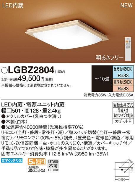 【最安値挑戦中!最大17倍】パナソニック LGBZ2804 和風シーリングライト 天井直付型 LED(昼光色・電球色) リモコン調光・調色 ~10畳 [∽]