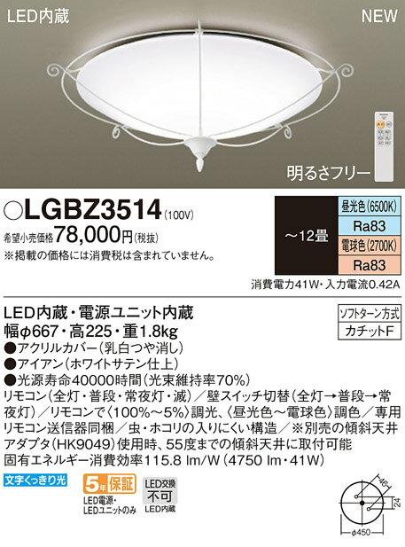 【最安値挑戦中!SPU他7倍~】パナソニック LGBZ3514 シーリングライト 天井直付型 LED(昼光色・電球色) リモコン調光・調色 ~12畳 [∽]