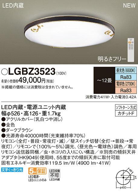 【最安値挑戦中!最大17倍】パナソニック LGBZ3523 シーリングライト 天井直付型 LED(昼光色・電球色) リモコン調光・調色 ~12畳 [∽]