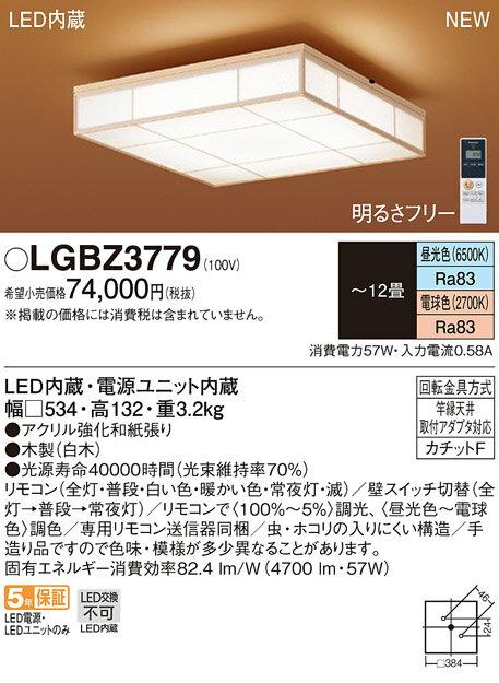 【最安値挑戦中!SPU他7倍~】パナソニック LGBZ3779 和風シーリングライト 天井直付型 LED(昼光色・電球色) リモコン調光・調色 ~12畳 [∽]