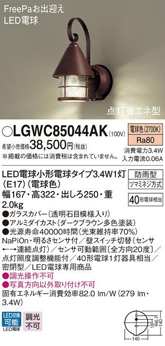 【最安値挑戦中!最大17倍】パナソニック LGWC85044AK ポーチライト 壁直付型 LED(電球色) 密閉型 防雨型・FreePaお出迎え・明るさセンサ付・点灯省エネ型 [∽]