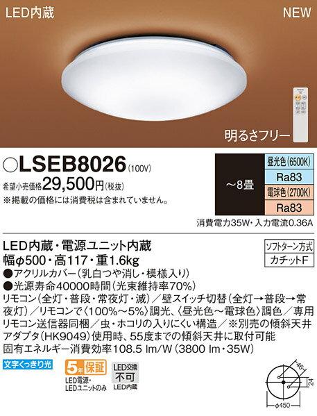 【最安値挑戦中!最大17倍】パナソニック LSEB8026 シーリングライト 天井直付型 LED(昼光色・電球色) リモコン調光・調色 ~8畳 [∽]