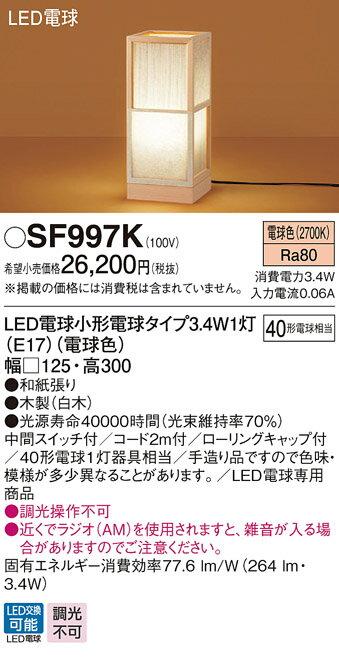 【最安値挑戦中!最大17倍】パナソニック SF997K フロアスタンド 床置型 LED(電球色) 40形電球1灯器具相当・中間スイッチ付 [∽]