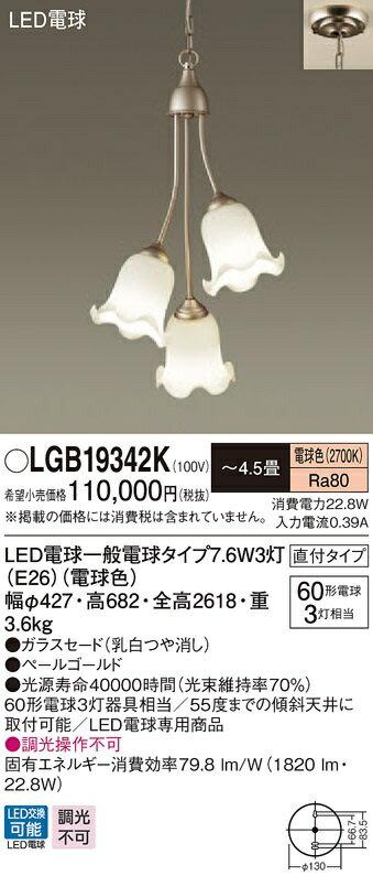 【最安値挑戦中!SPU他7倍~】パナソニック LGB19342K 小型シャンデリア 直付吊下型 LED(電球色) ~4.5畳 [∽]