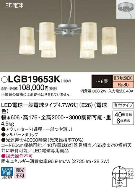 【最安値挑戦中!SPU他7倍~】パナソニック LGB19653K 吹き抜け用シャンデリア 直付吊下型 LED(電球色) ~6畳 [∽]
