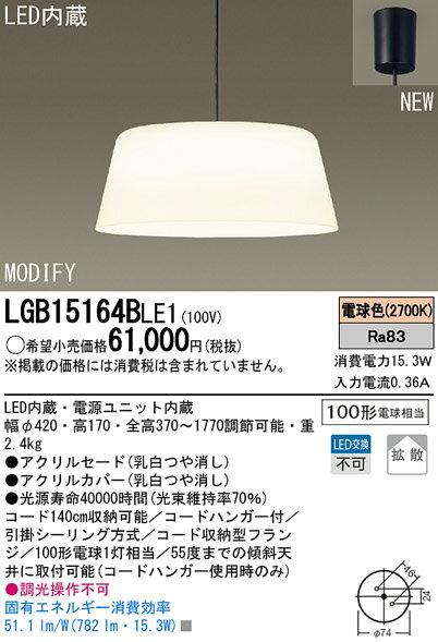 【最安値挑戦中!SPU他7倍~】照明器具 パナソニック LGB15164BLE1 ペンダント 直付吊下型 LED 電球色 アクリルセードタイプ MODIFY(モディファイ) [∽]