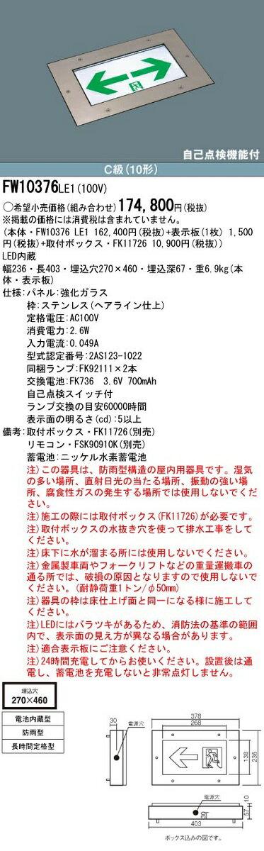 【最安値挑戦中!SPU他7倍~】パナソニック FW10376 LE1 誘導灯本体 床埋込型 LED 片面型・長時間定格型 防雨型 通路誘導灯 表示板別売 [∽]
