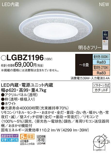 【最安値挑戦中!最大17倍】パナソニック LGBZ1196 シーリングライト 天井直付型 LED 昼光・電球色 リモコン調光調色 ~8畳 透明・模様入り [∽]