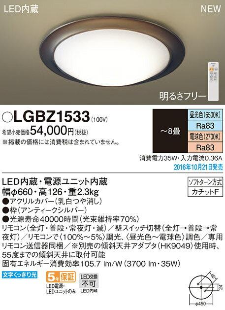 【最安値挑戦中!最大17倍】パナソニック LGBZ1533 シーリングライト 天井直付型 LED 昼光・電球色 リモコン調光調色 ~8畳 シルバー [∽]