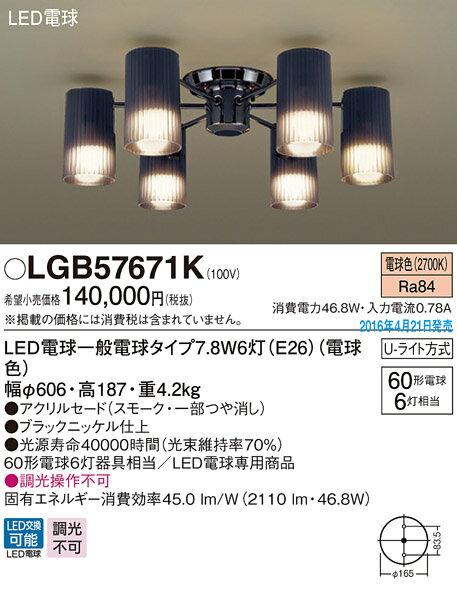 【最安値挑戦中!SPU他7倍~】パナソニック LGB57671K シャンデリア 天井直付型LED(電球色) 60形電球6灯器具相当 スモーク [∽]