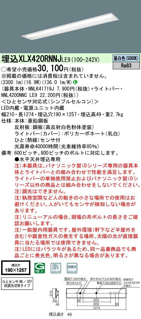 【最安値挑戦中!SPU他7倍~】パナソニック XLX420RNNJLE9 一体型LEDベースライト 40形 下面開放 ひとセンサON/OFF段調光切替タイプ 昼白色 [∽]