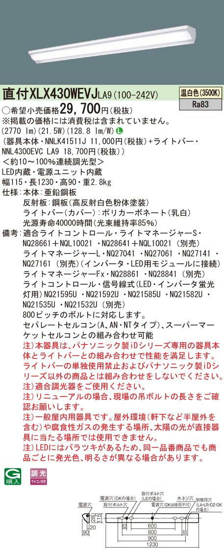 【最安値挑戦中!SPU他7倍~】パナソニック XLX430WEVJLA9 一体型LEDベースライト 40形 ウォールウォッシャ 連続調光 ライコン別売 温白色 [∽]