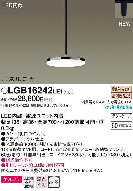 【最安値挑戦中!最大17倍】パナソニック LGB16242LE1 ダイニング用ペンダント 配線ダクト取付型 LED(電球色) 美ルック・拡散 パネルミナ [∽]