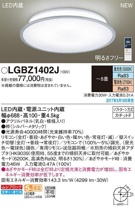 【最安値挑戦中!SPU他7倍~】パナソニック LGBZ1402J シーリングライト 天井直付型 LED(昼光色・電球色) リモコン調光・調色 丸型 ~8畳 [∽]