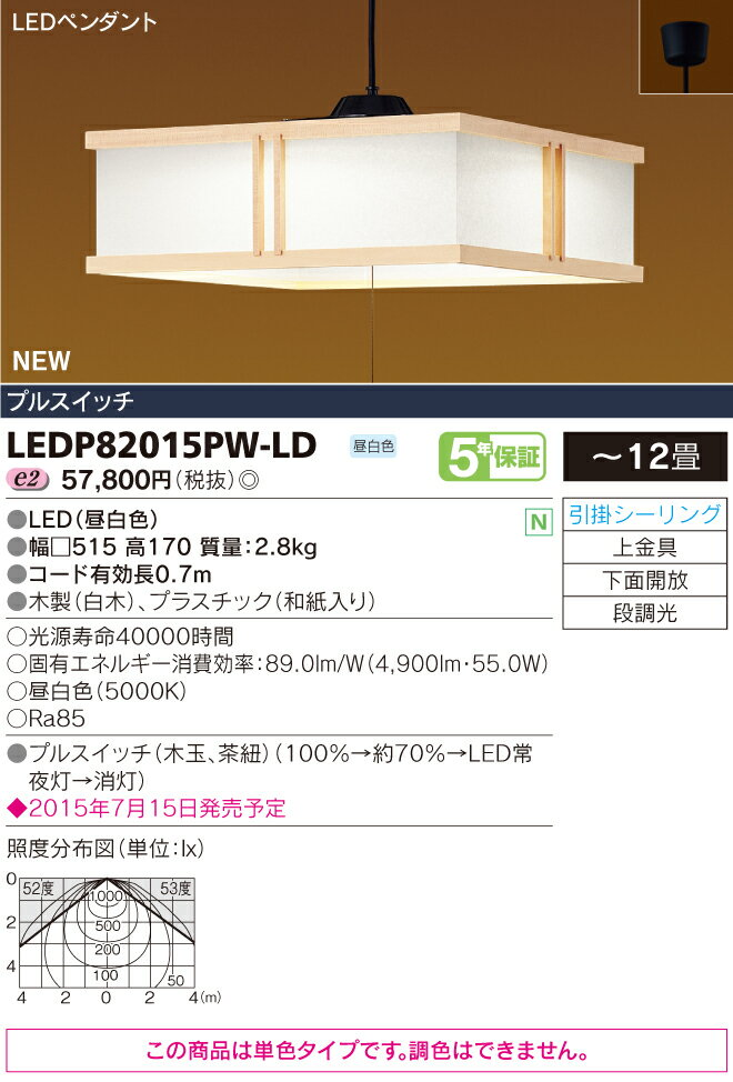 【最安値挑戦中!SPU他7倍~】東芝 LEDP82015PW-LD 和風LEDペンダント 段調光 プルスイッチ LED(昼白色) 白木 (和紙入り) 下面開放 ~12畳 [(^^)]