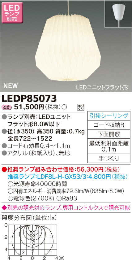 【最安値挑戦中!最大30倍】東芝 LEDP85073 LED小形ペンダント フランジタイプ LEDユニットフラット形 電球色 手作り ランプ別売 [(^^)]