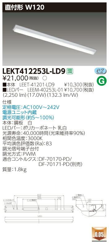 【最安値挑戦中!SPU他7倍~】東芝 LEKT412253L-LD9 ベースライト TENQOO直付40形W120 LED(電球色) 電源ユニット内蔵 調光 信号用端子台付 [∽]