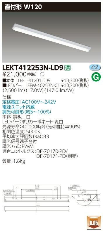 【最安値挑戦中!SPU他7倍~】東芝 LEKT412253N-LD9 ベースライト TENQOO直付40形W120 LED(昼白色) 電源ユニット内蔵 調光 信号用端子台付 [∽]