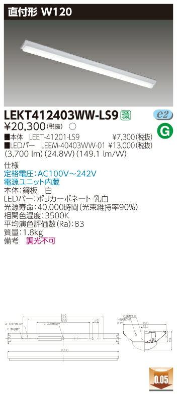 【最安値挑戦中!SPU他7倍~】東芝 LEKT412403WW-LS9 ベースライト TENQOO直付40形W120 LED(温白色) 電源ユニット内蔵 非調光 [∽]