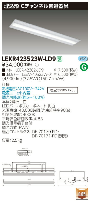 【最安値挑戦中!SPU他7倍~】東芝 LEKR423523W-LD9 ベースライト TENQOO40形埋込形Cチャンネル回避器具 LED(白色) 調光信号用端子台付 [∽]